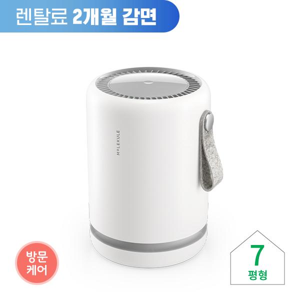 [몰리큘] Air mini 공기 살균 청정기 7평형 화이트