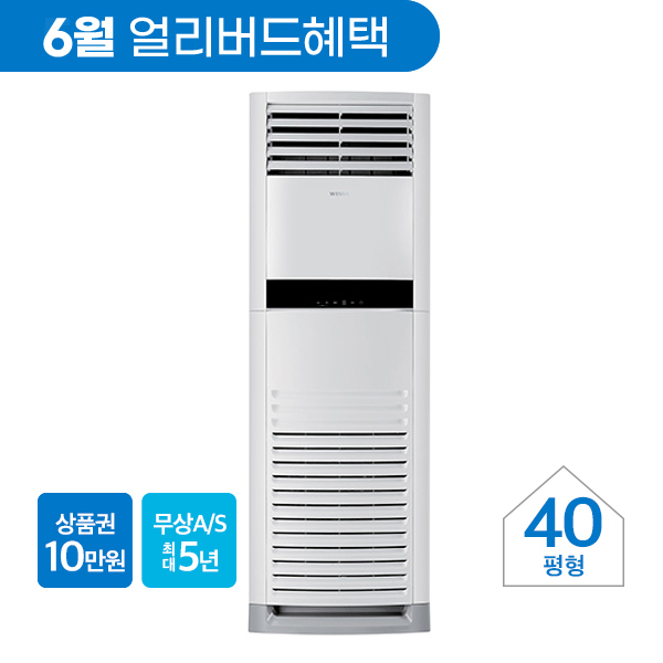 [위니아] 3상 중대형 냉난방기 스탠드 40형