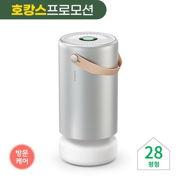 [몰리큘] Air Pro 공기 살균 청정기 28평형 메탈그레이