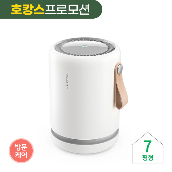 [몰리큘] Air mini PLUS 공기 살균 청정기 7평형 화이트