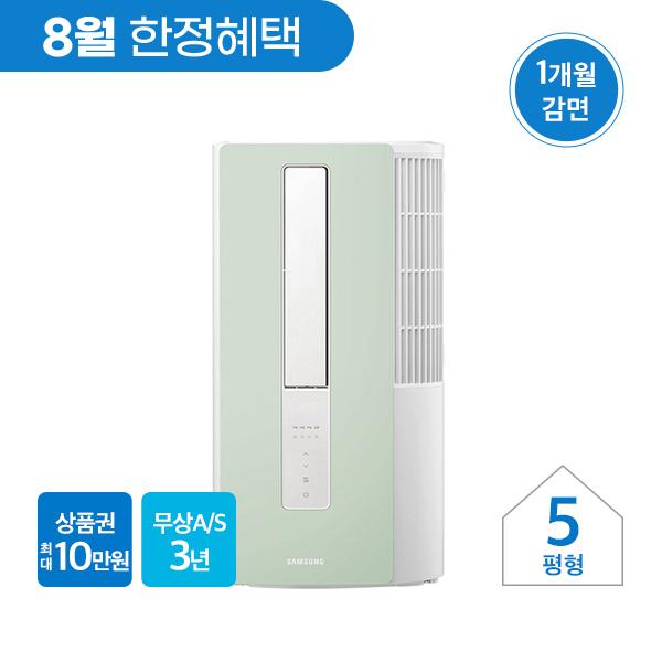 [삼성] 창문형 에어컨 5평 그린
