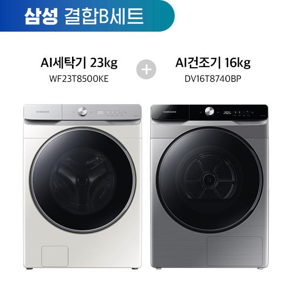 [삼성 결합 B세트] 그랑데 세탁기AI 23kg+그랑데 건조기AI 16kg