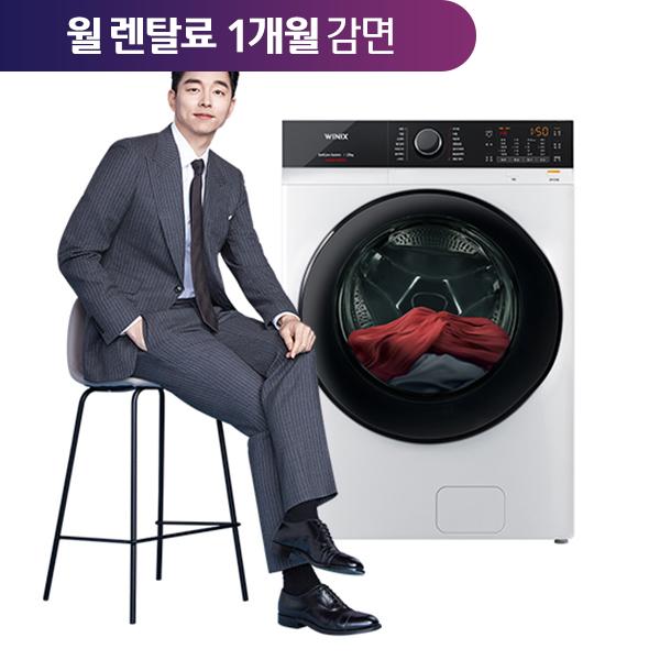 [위닉스] 텀블세탁기 새틴화이트 23kg