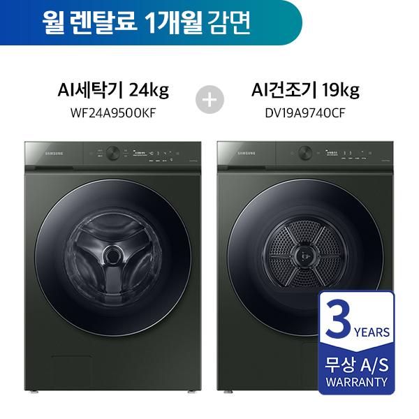 (결합D세트)삼성 비스포크 그랑데AI 세탁기 24kg+건조기 19kg_새틴그린