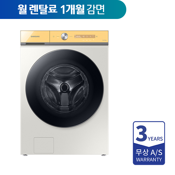 [삼성] 비스포크 그랑데AI 세탁기 썬옐로우 24kg