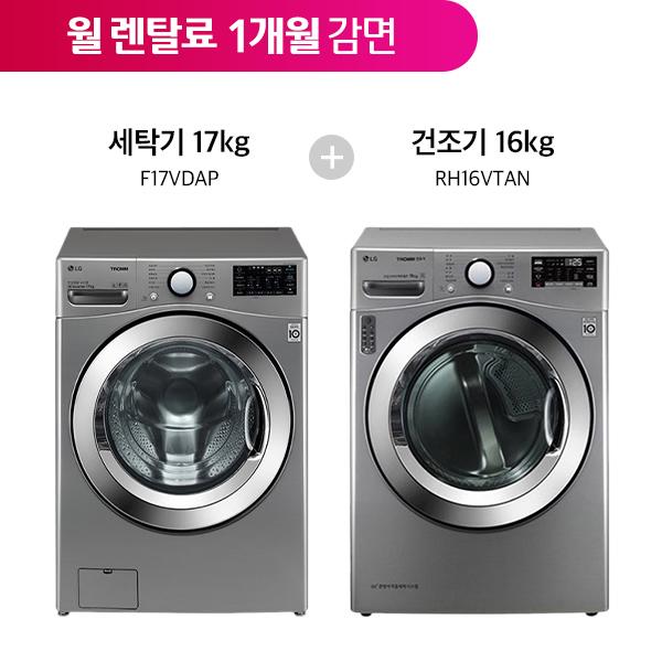 [LG 결합 A세트] 트롬 드럼세탁기 17kg+트롬 건조기 16kg